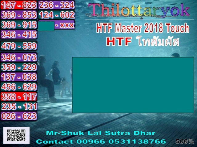 Mr-Shuk Lal 100% Tips 16-08-2018 - Page 3 Master16