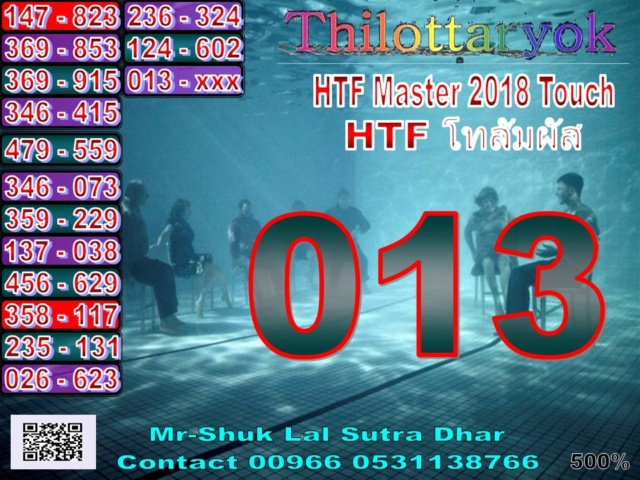 Mr-Shuk Lal 100% Tips 16-08-2018 - Page 5 Master17