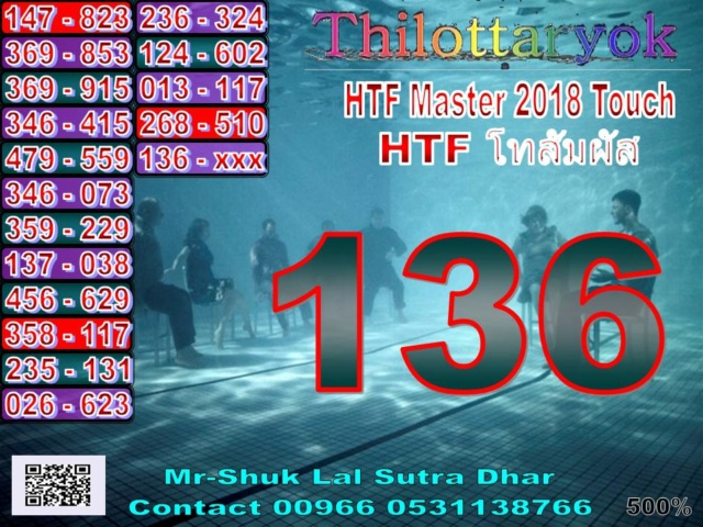 Mr-Shuk Lal 100% Tips 16-09-2018 Master20