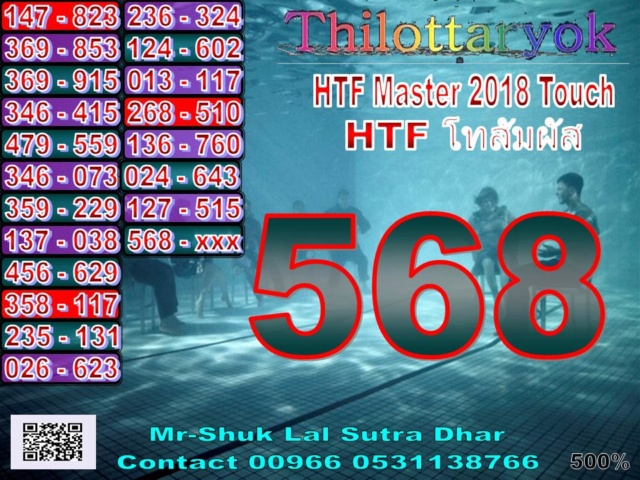 Mr-Shuk Lal VIP 100% Tips 01-11-2018 - Page 4 Master23
