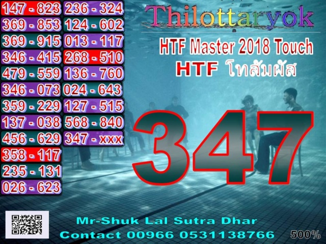 Mr-Shuk Lal 100% Tips 16-11-2018 - Page 2 Master24