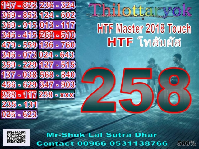 Mr-Shuk Lal 100% Tips 01-12-2018 - Page 2 Master25