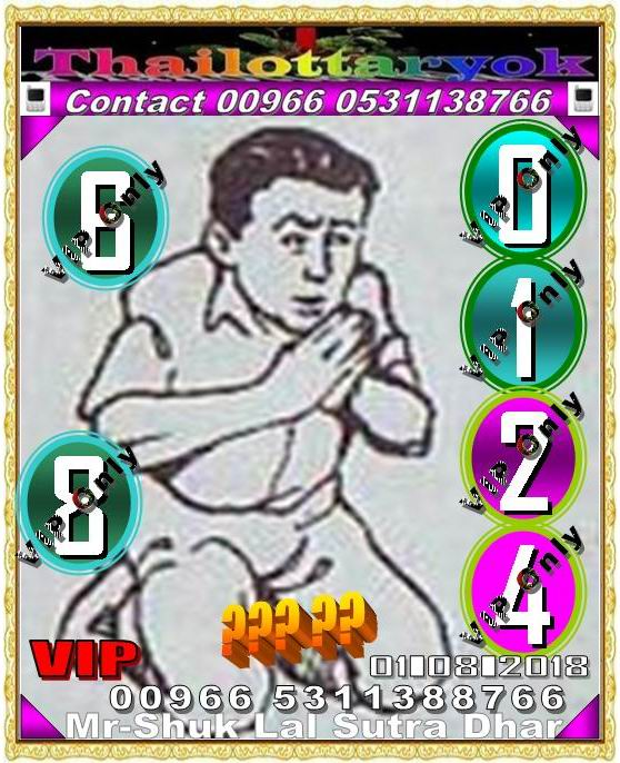 Mr-Shuk Lal 100% Tips 16-08-2018 - Page 2 Namost21