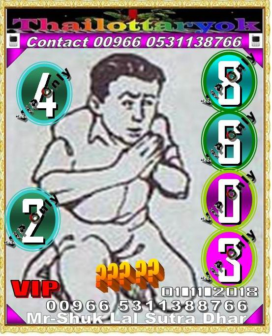 Mr-Shuk Lal 100% Tips 16-11-2018 - Page 2 Namost29