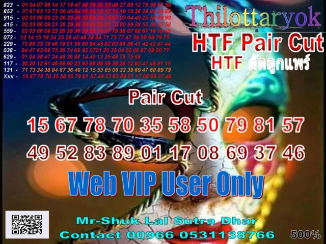 Mr-Shuk Lal 100% Tips 16-07-2018 - Page 2 Pair_c15