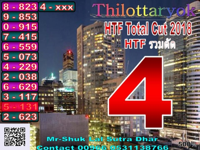 Mr-Shuk Lal 100% Tips 16-07-2018 - Page 3 Total_18