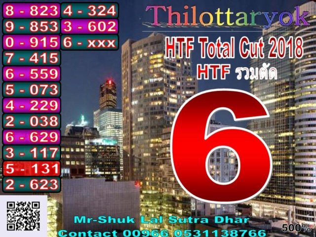Mr-Shuk Lal 100% Tips 16-08-2018 - Page 5 Total_29