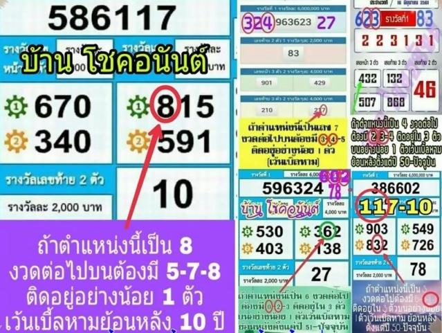 Mr-Shuk Lal 100% Tips 01-09-2018 - Page 6 Z2wjp10