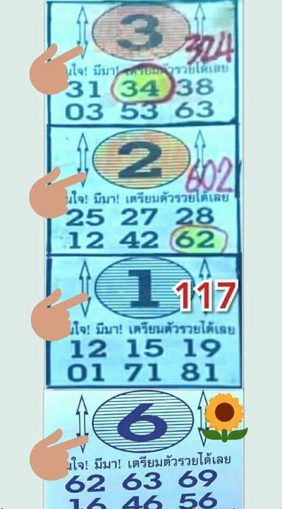 Mr-Shuk Lal 100% Tips 01-09-2018 - Page 6 Zqxt710