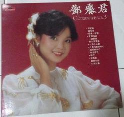 Teresa Teng-Fei Yee Ching LP Whatsa11