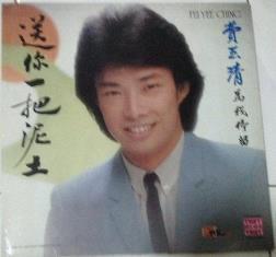 Teresa Teng-Fei Yee Ching LP Whatsa12