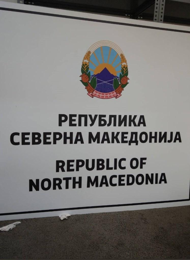 Αυτή η ταμπέλα θα τοποθετηθεί στα σύνορα της ΠΓΔΜ με την Ελλάδα Image_11