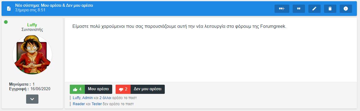 Ανακαλύψτε το νέο σύστημα Μου Αρέσει και Δεν μου αρέσει της Forumgreek Screen26