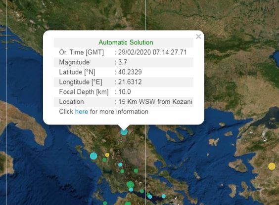 Θέματα με ετικέτα Σεισμός στο InforumGR Seismo11