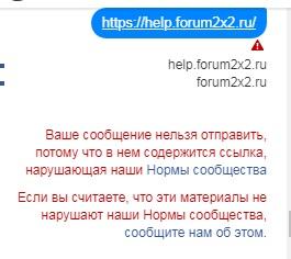 Блокировка форумов 2×2 Facebook и Инстаграм Ouo10