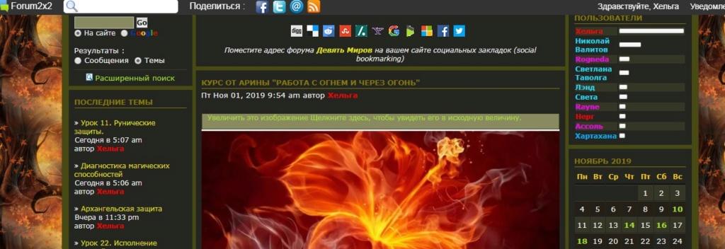 """Форум """"Девять миров""""  Ouo111"""