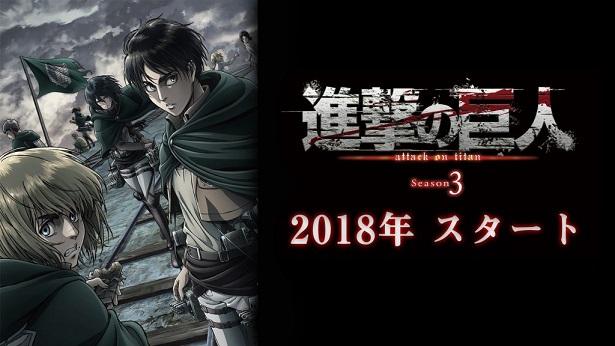 Shingeki no Kyojin 3rd season  - Débat dernier épisode Portad10