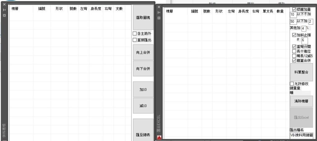 [分享]圖塊計算選取器 03_dec10