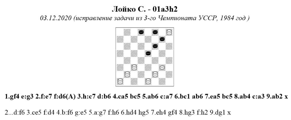 Сергей Лойко _54