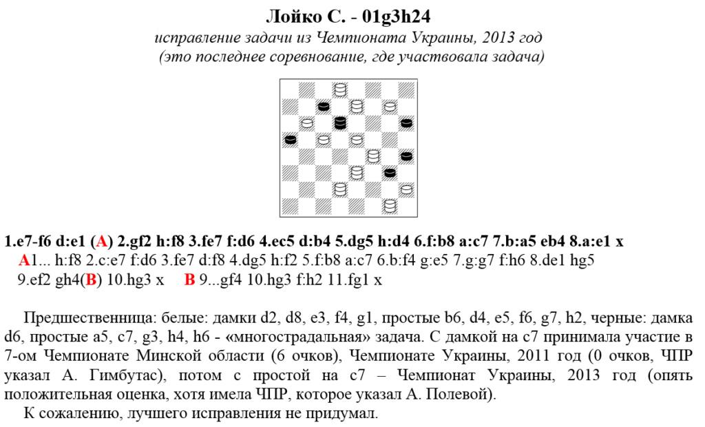 Сергей Лойко _60