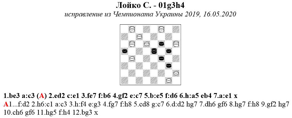 Сергей Лойко _61