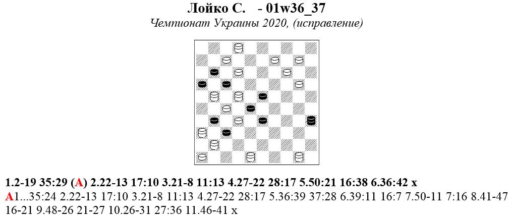 Сергей Лойко _68