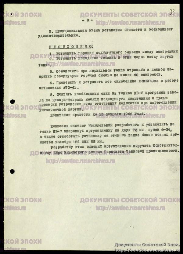 КВ-8 - тяжёлый огнемётный танк 00-115
