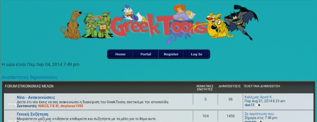 [Αφιέρωμα]GreekToons,από την αρχή του site Img_2014