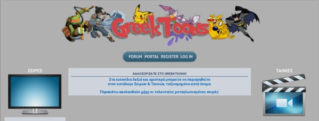[Αφιέρωμα]GreekToons,από την αρχή του site Img_2016