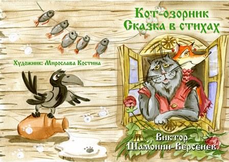 Виктор Шамонин-Версенев СТИХИ И СКАЗКИ, аудио A-a_10