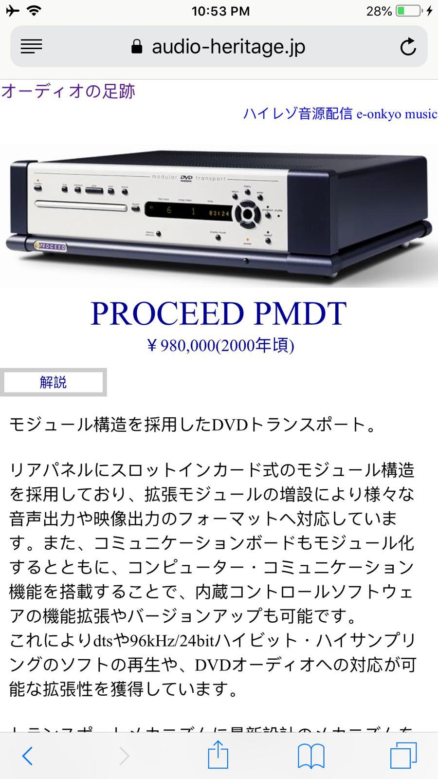 PROCEED PMDT Transport  34fae210
