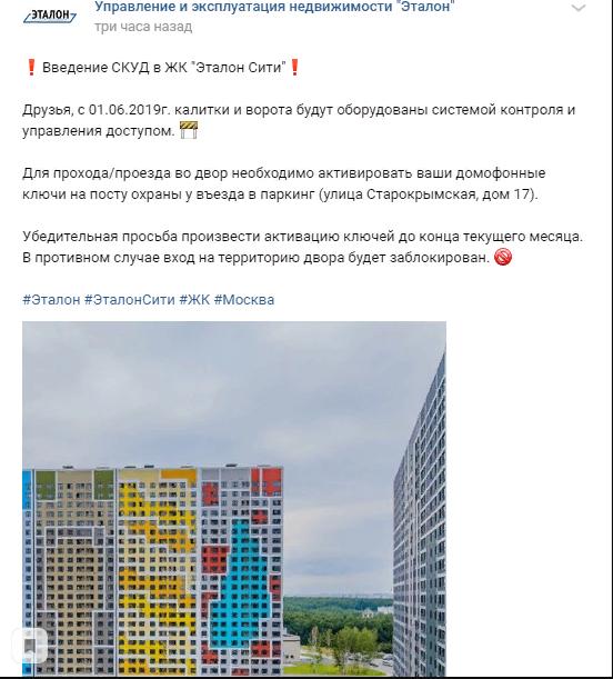 """""""Дворы без машин"""" в ЖК """"Летний сад""""? So3qz510"""