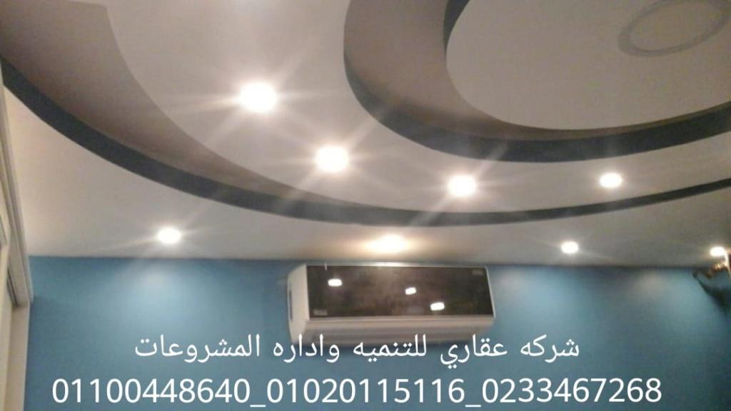 شركة ديكور وتشطيب عقاري 01020115116 Whatsa16