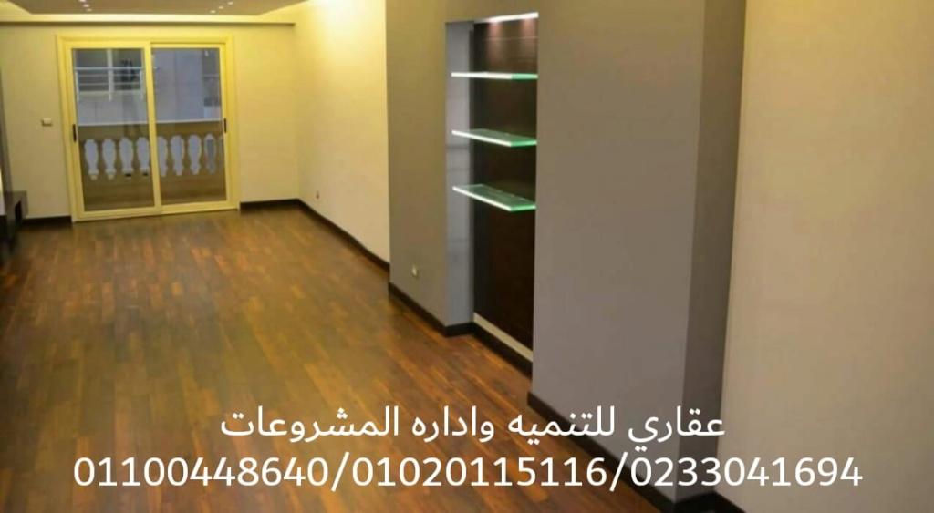 شركات تشطيبات في مصر - ديكورات ريسبشن ( 0233041694 ) Whatsa74
