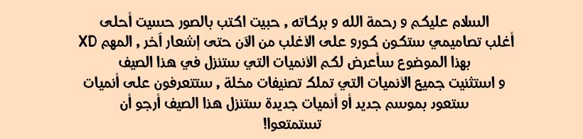 مـخـطـط أنـمـي صيف 2020 | الــعـودة و الــجـديــد! - صفحة 2 113