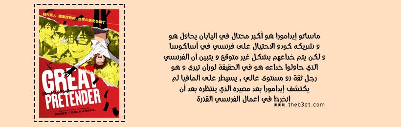 مـخـطـط أنـمـي صيف 2020 | الــعـودة و الــجـديــد! - صفحة 2 Aao11