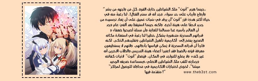 مـخـطـط أنـمـي صيف 2020 | الــعـودة و الــجـديــد! - صفحة 2 Aao_ao12