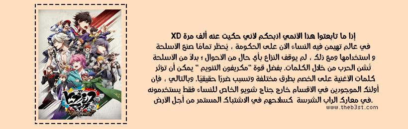 مـخـطـط أنـمـي صيف 2020 | الــعـودة و الــجـديــد! - صفحة 2 Ai-oa10