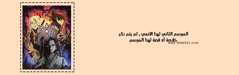 مـخـطـط أنـمـي صيف 2020 | الــعـودة و الــجـديــد! - صفحة 2 Aiaoo10