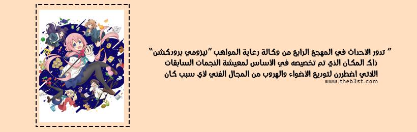 مـخـطـط أنـمـي صيف 2020 | الــعـودة و الــجـديــد! - صفحة 2 Aoo_oa10