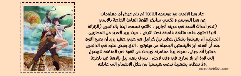 مـخـطـط أنـمـي صيف 2020 | الــعـودة و الــجـديــد! - صفحة 2 Dungeo13