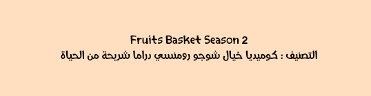 مـخـطـط أنـمـي صيف 2020 | الــعـودة و الــجـديــد! - صفحة 2 Fruits12