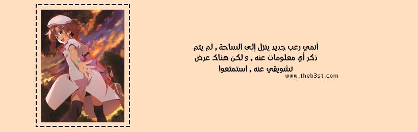 مـخـطـط أنـمـي صيف 2020 | الــعـودة و الــجـديــد! - صفحة 2 O18