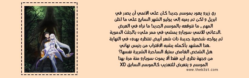 مـخـطـط أنـمـي صيف 2020 | الــعـودة و الــجـديــد! - صفحة 2 O_oi12