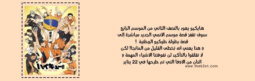 مـخـطـط أنـمـي صيف 2020 | الــعـودة و الــجـديــد! - صفحة 2 Oaoi11