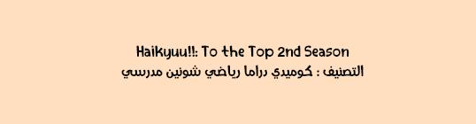 مـخـطـط أنـمـي صيف 2020 | الــعـودة و الــجـديــد! - صفحة 2 Oaoi_211