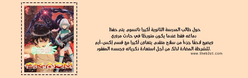 مـخـطـط أنـمـي صيف 2020 | الــعـودة و الــجـديــد! - صفحة 2 Oc11