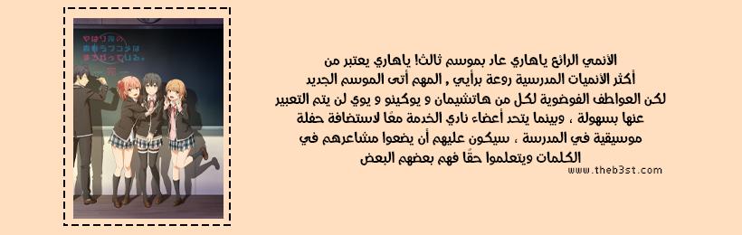 مـخـطـط أنـمـي صيف 2020 | الــعـودة و الــجـديــد! - صفحة 2 Oo14