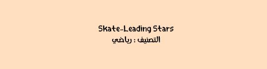 مـخـطـط أنـمـي صيف 2020 | الــعـودة و الــجـديــد! - صفحة 2 Skate-10