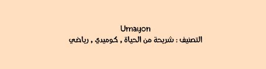 مـخـطـط أنـمـي صيف 2020 | الــعـودة و الــجـديــد! - صفحة 2 Umayon10